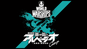 World of Warships Arpeggio of Blue Steel Ars Nova Special Trailer thumbnail