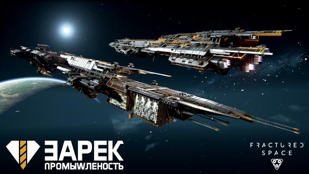 Fractured Space Zarek Centurion